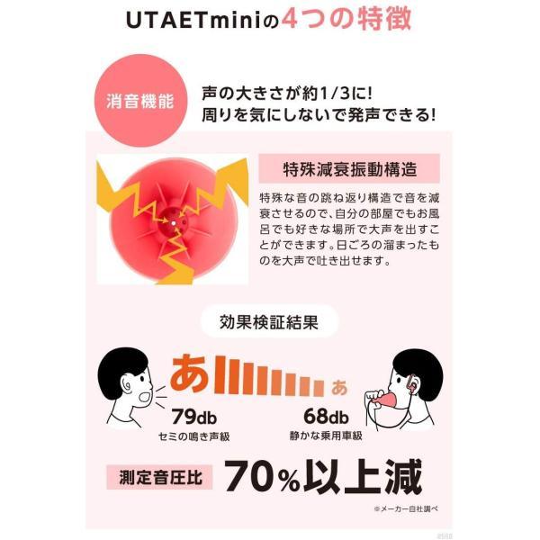 【23時間以内発送】UTAET mini ウタエットミニ VOICE TRAINING TOOL 自宅で思いっきり歌える 手軽にボイストレーニング|g-store1|04