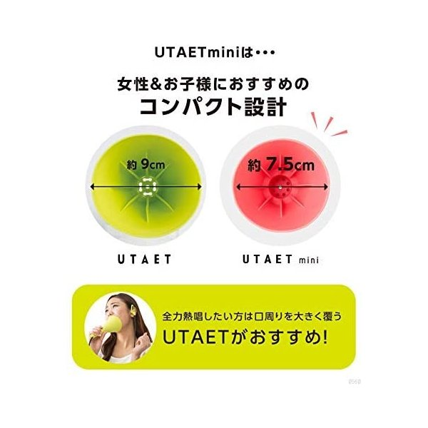 【23時間以内発送】UTAET mini ウタエットミニ VOICE TRAINING TOOL 自宅で思いっきり歌える 手軽にボイストレーニング|g-store1|08