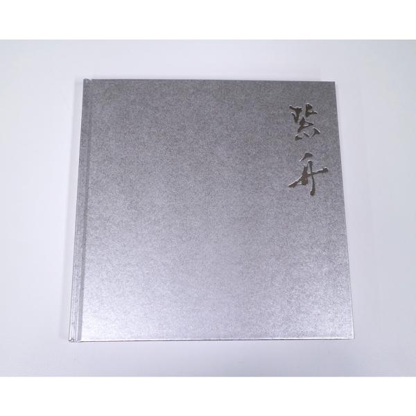 紫舟 作品集 BIGBOOK|g-tsutayabooks|05