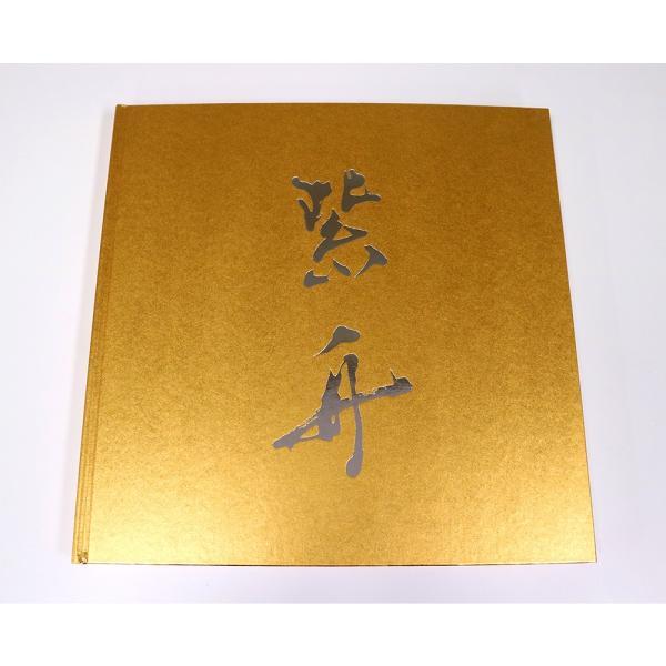 紫舟 作品集 BIGBOOK|g-tsutayabooks|07