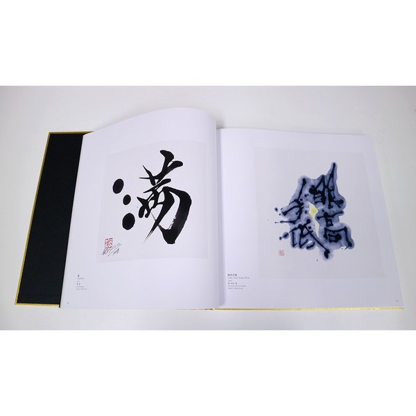 紫舟 作品集 BIGBOOK|g-tsutayabooks|08