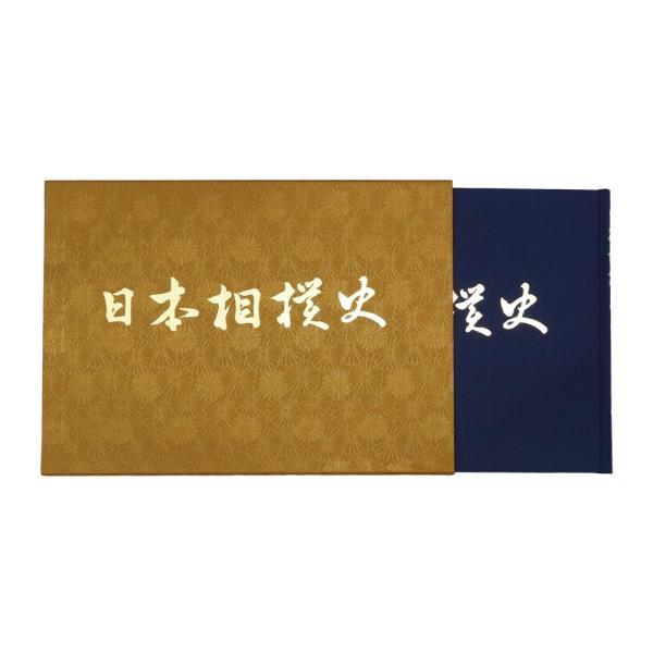 【ポイント10倍】【限定 300部】『日本相撲史』銀座 蔦屋書店限定|g-tsutayabooks|02