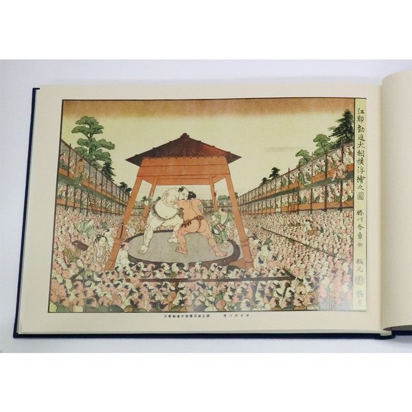 【ポイント10倍】【限定 300部】『日本相撲史』銀座 蔦屋書店限定|g-tsutayabooks|03