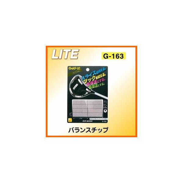 ゴルフ用品 LITE ライト バランスチップ G-163   (2018継続)|g-zerofield