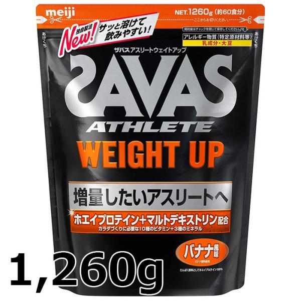 ザバス SAVAS アスリート ウェイトアップ (ホエイプロテイン) バナナ風味 1,260g (約60食分) CZ7056