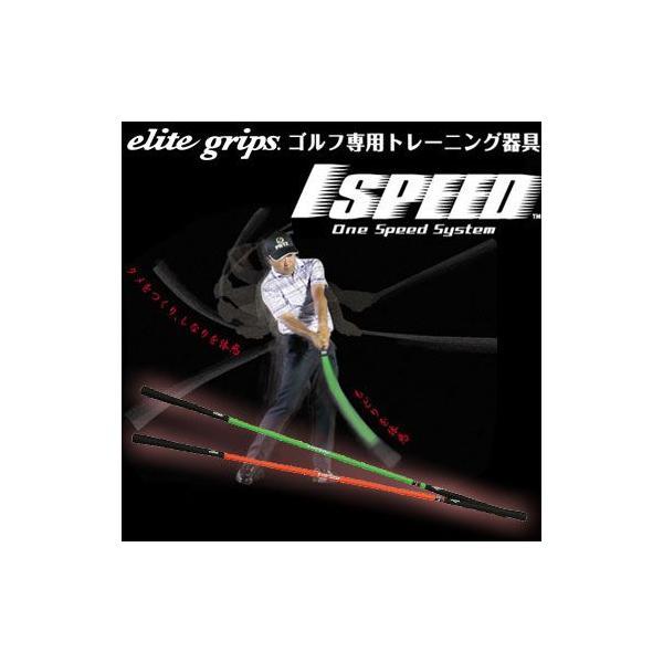 エリートグリップ 1 SPEED ワンスピード システム TT1-01 倉本昌弘プロ監修|g-zone
