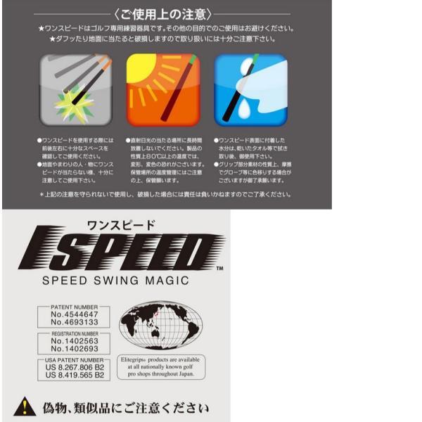 エリートグリップ 1 SPEED ワンスピード システム TT1-01 倉本昌弘プロ監修|g-zone|06