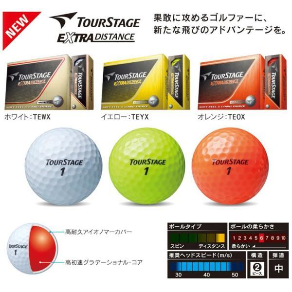 ツアーステージ EXTRA DISTANCE ゴルフボール 1ダース 2014|g-zone|04