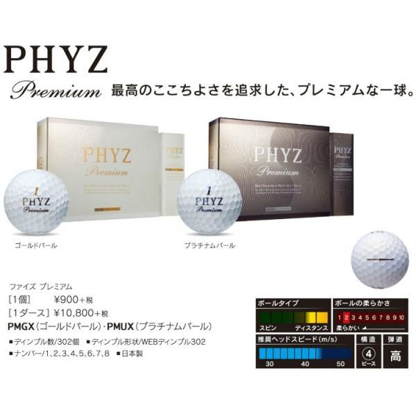 ファイズ プレミアム ゴルフボール 1ダース 2014 BRIDGESTONE PHYZ PREMIUM|g-zone|02