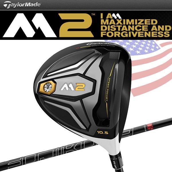 自己最高飛距離を手に入れたいゴルファーへ。テーラーメイド M2シリーズ