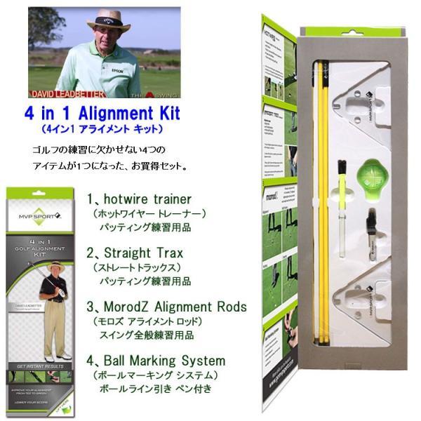 4 in 1 アライメント キット LEADBETTER Alignment Kit USA デビッドレッドベター監修 スイング練習器|g-zone|02