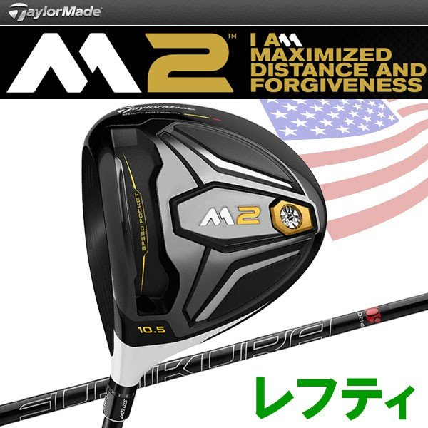 テーラーメイド M2シリーズ レフティモデルをご紹介!