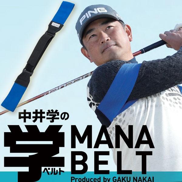 メール便対応 学ベルト MANABELT マナベルト ゴルフスイング練習器 PGA公認中井学プロ考案|g-zone
