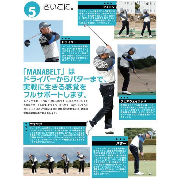 メール便対応 学ベルト MANABELT マナベルト ゴルフスイング練習器 PGA公認中井学プロ考案|g-zone|05