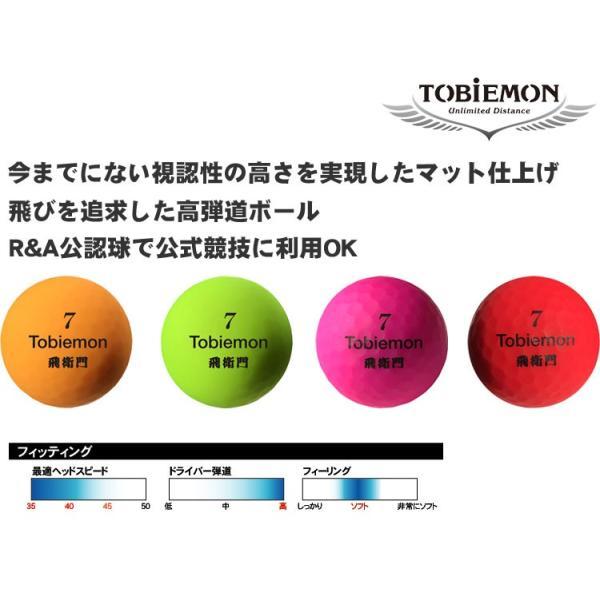 TOBIEMON 飛衛門 とびえもん ゴルフボール 蛍光マット 2ピースボール 1ダース 12球入 公認球|g-zone|02