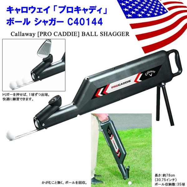キャロウェイ プロキャディ ボール シャギー USAモデル C40119 スイング練習器|g-zone|02