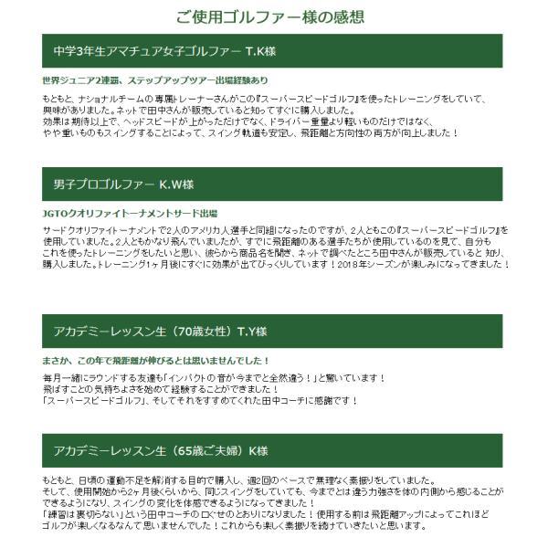 スーパースピードゴルフ 男性用 飛距離アップ スイング練習器 Super Speed Golf 日本正規取り扱い品|g-zone|06