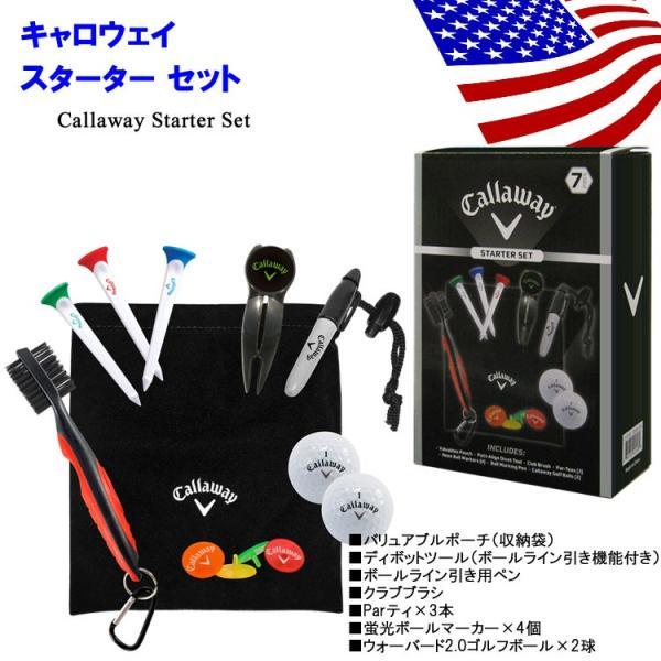 キャロウェイ スターター セット C40158 アクセサリー USAモデル|g-zone|02