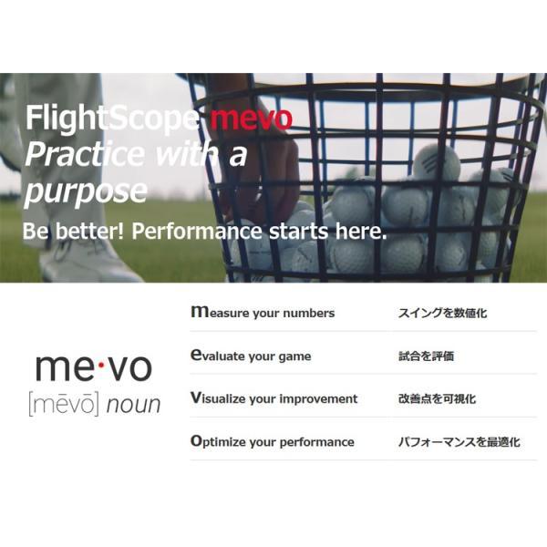 【ポイント5倍】 フライトスコープ ミーボ ゴルフ 弾道測定器 ゴルフ練習器 ノビテック 日本正規品|g-zone|02