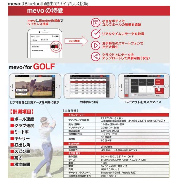 【ポイント5倍】 フライトスコープ ミーボ ゴルフ 弾道測定器 ゴルフ練習器 ノビテック 日本正規品|g-zone|03