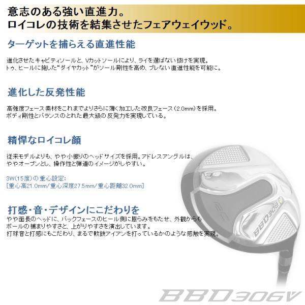 【送料無料】 ロイヤルコレクション BBD 306V フェアウェイウッド ATTAS RC IP カーボンシャフト|g-zone|03