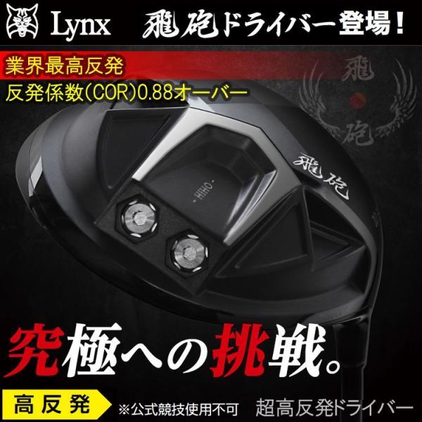 超高反発 リンクスゴルフ 飛砲 ドライバー Fujikura ZERO SPEEDER Lynx Golf HIHO g-zone 02