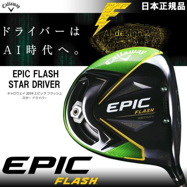 【期間限定】 キャロウェイ エピック フラッシュ スター ドライバー 日本仕様 2019年モデル EPIC FLASH|g-zone|02