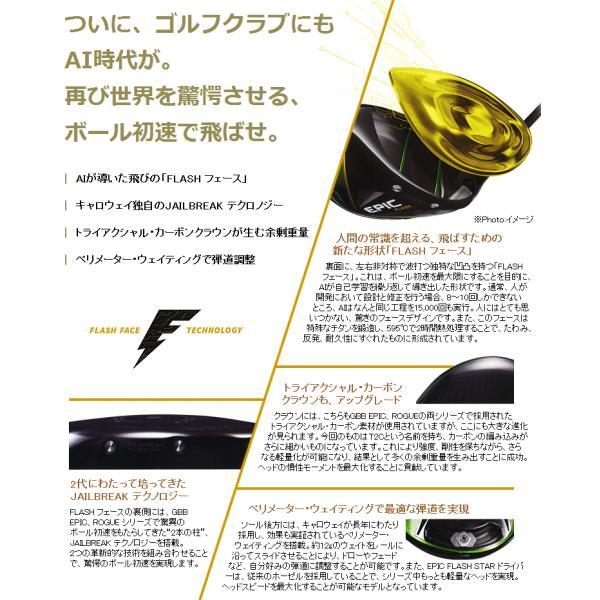【期間限定】 キャロウェイ エピック フラッシュ スター ドライバー 日本仕様 2019年モデル EPIC FLASH|g-zone|03