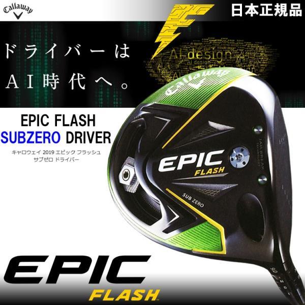 【期間限定】 キャロウェイ エピック フラッシュ サブゼロ ドライバー 日本仕様 2019年モデル EPIC FLASH|g-zone|02
