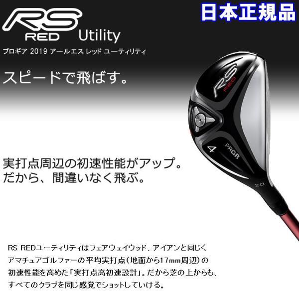 プロギア 2019 RS RED ユーティリティ Speeder Evolution for PRGR カーボン 19sbn g-zone 03
