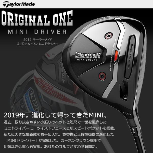 テーラーメイド オリジナル ワン ミニ ドライバー KUROKAGE DC TiNi60 2019 USAモデル g-zone 02