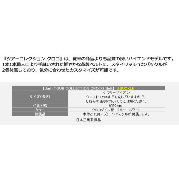 ドゥルー ハイエンドモデル ツアーコレクション クロコ ベルト 2バックル Druh ゴルフウェア メンズ 日本正規取り扱い品 g-zone 04
