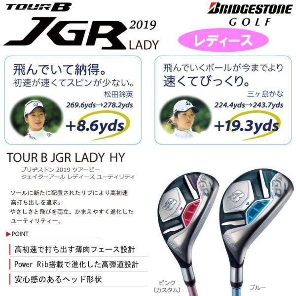 【期間限定】 ブリヂストン ゴルフ 2019モデル TOUR B JGR LADY HY ユーティリティ レディース|g-zone|02