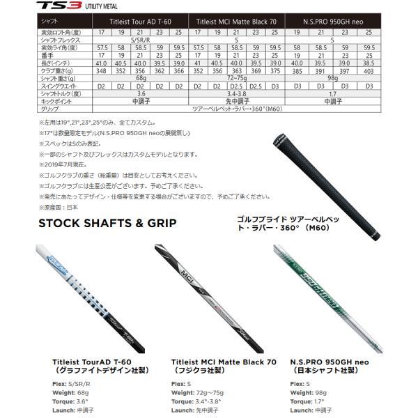 タイトリスト TS3 ユーティリティ メタル カーボンシャフト 2019モデル 日本仕様|g-zone|06