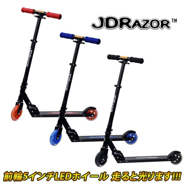 JD Razor ホイールが光る キックスクーター キックスケーター キックボード MS-205R