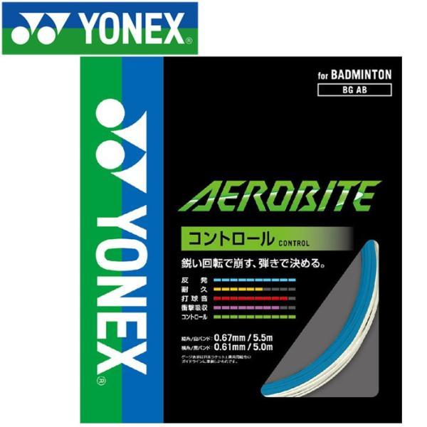 【メール便対応】ヨネックス テニス 軟式 エアロバイト ストリング ガット BGAB-207