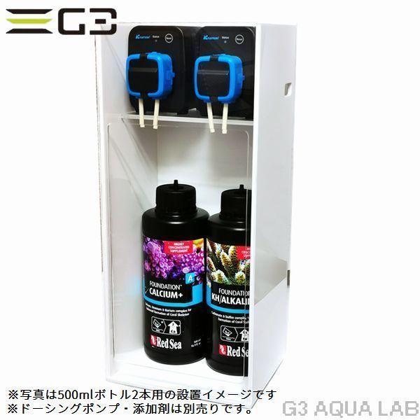 Kamoer X1Pro専用ドージングポンプスタンド 500mlボトル用