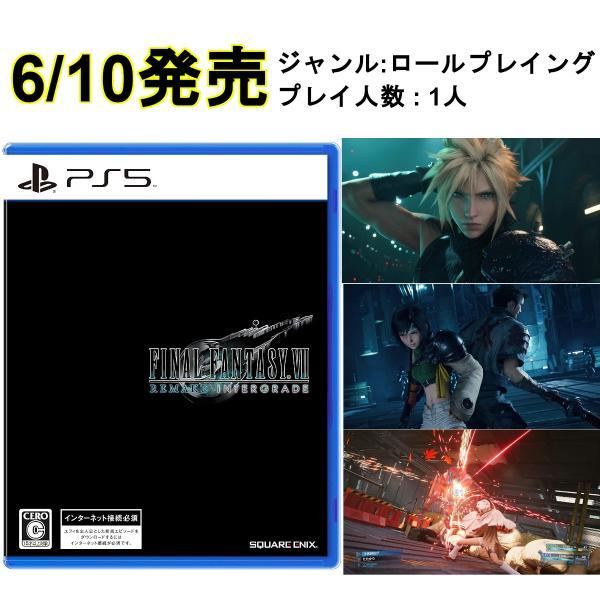 (6/10発売 )ファイナルファンタジーVIIリメイクインターグレードプレステ5PS5 ゲームソフト