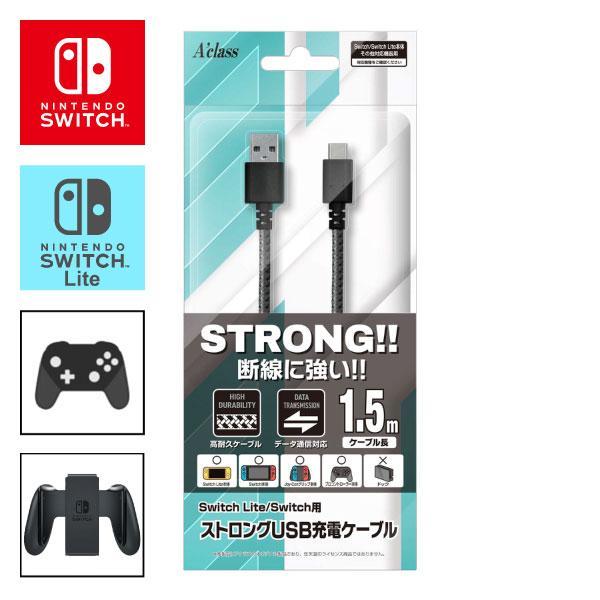 ストロングUSB充電ケーブル(1.5m)NintendoSwitch/SwitchLite用スイッチライトゲーム周辺機器SASP