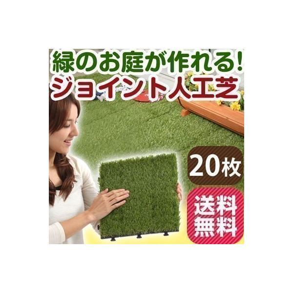 園芸用品 人工芝 芝生 20枚セット 30cm 正方形 2.7cm クッション ガーデン ガーデニング雑貨 おしゃれ ジョイント マット カーペット DIY