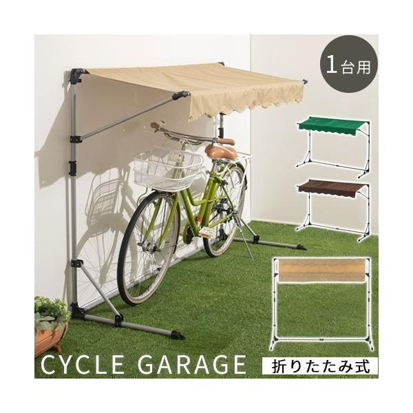 サイクルガレージ1台おしゃれ自転車置き場自転車カバーバイク三輪車屋根日除け雨よけ折りたたみ物置屋外テント庭ガーデン