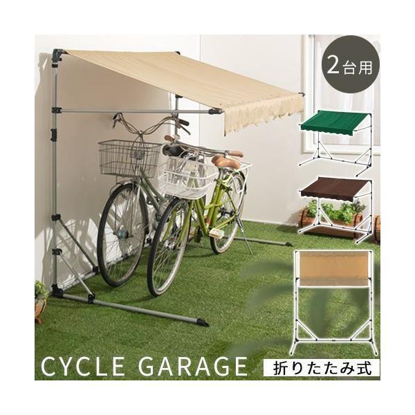 サイクルガレージ2台用おしゃれ自転車置き場自転車カバーバイク三輪車屋根日除け雨よけ折りたたみ物置屋外テント庭ガーデン