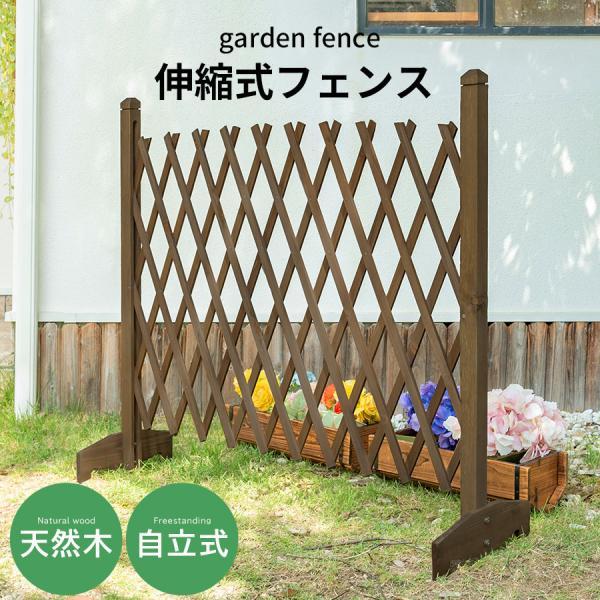 伸縮門扉おしゃれスライド門扉門扉アコーディオンdiy簡単設置フェンス置くだけ木製外構柵庭子供屋外ガーデンフェンススリム自立式
