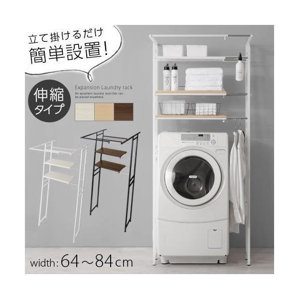 伸縮ランドリーラック 伸縮式洗濯機ラック 伸縮 洗濯機棚 可動棚 可動式 タオル掛け 洗濯物干し ちょい掛け ハンガー 防水パン設置 賃貸 おしゃれ