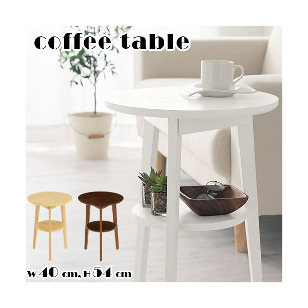 カフェテーブルテーブル丸おしゃれ収納40cm天然木ウッドサイドテーブルベッド北欧ナイトテーブル