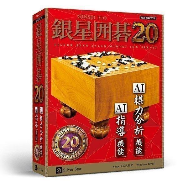 Windows専用 囲碁対局ソフト 銀星囲碁20 囲碁 対局ソフト  八段認定 シルバースタージャパン AI 囲碁問題集 上達指導 検討機能