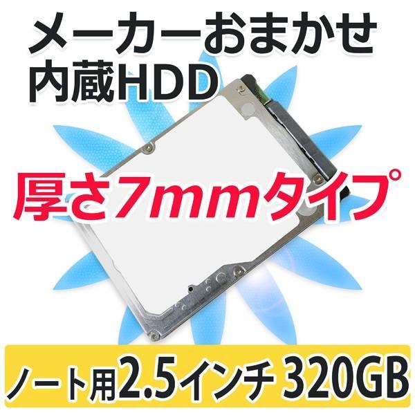 メーカーおまかせ ノート用内蔵型 HDD 320GB 2.5インチ SATA 5400RPM 7mm