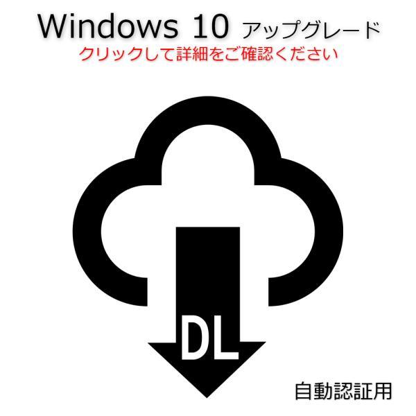 アップグレード(自動認証)用 Windows 10 Pro/Home 64bit/32bit ダウンロード版手順書 ウィンドウズ アップデート
