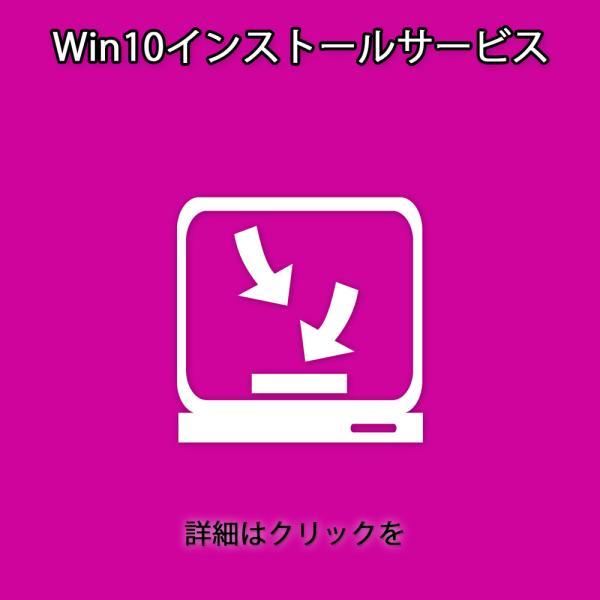 Windows 10のインストールサービス