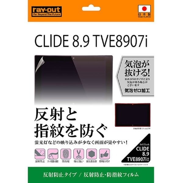 8.9インチタブレットPC用液晶保護フィルム反射防止・指紋防止液晶保護フィルムRT-CL89F/B1